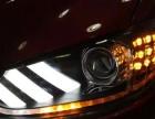 全程车品阿特兹氙气大灯改装