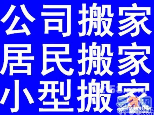 台州鑫达搬家三区连锁.就近派车.全市低价