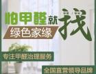 重庆除甲醛公司绿色家缘专注巴南区正规空气净化单位