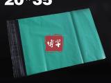 加厚快递袋批发 淘宝快递包装袋子 防水包裹 20*31+4 厂家