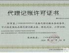 1元公司注册以及149元代理记账