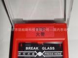 P3000HJ  火警玻璃破碎按钮