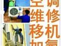 江宁全区专业上门空调维修 移机 加氟 太阳能热水器