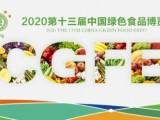 第十三届中国绿色食品博览会江西绿色食品展会