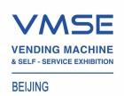 2018厦门国际自动售货机及自助服务产品展览会