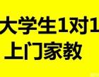 天津家教中心可以免费推荐老师一对一上门辅导吗