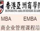 深圳性价比最高的在职MBA研修班