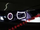 林州哈弗H6改灯改透镜氙气灯LED泪眼专业车灯改装