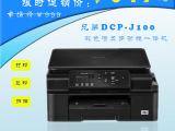 新款兄弟DCP-J100 喷墨多功能一体机 小型办公家用 照片打