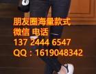 尾货牛仔裤批发网络爆款女装 广西桂林常规牛仔裤批发大量现货
