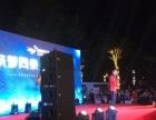 珠海开业庆典活动策划、周年晚会舞台灯光音响设备租赁