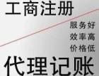 鑫秋大厦公司注册工商年检找安诚刘会计