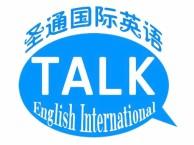 深圳英语培训机构哪家好,商务英语职称英语包会