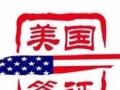 专做美国劳务,上海面签,90%通过率,5万8包机票
