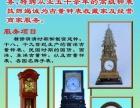 天津承接各类老式钟表古董钟表修理保养入户修理落地钟