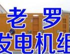 葫芦岛专业出租发电机、发电车、移动电站