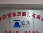西安白领家庭服务有限公司