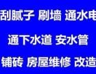 天津专业墙面粉刷 旧房翻新 室内拆墙砸墙 刮腻子刷浆改水电