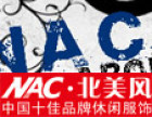 NAC北美风 诚邀加盟