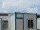 租赁集装箱活动房