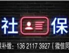 不在北京工作了社保如何转移到外地