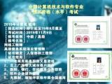 计算机软考中高级职称网络工程信息系统项目管理师招生