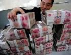 芜湖急用钱贷款 凭身份证当场放款 息低 审核松