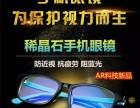 爱大爱稀晶石手机眼镜,关爱视力健康!