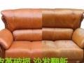 (佛山)家具服务中心:家具补漆,皮革维修翻新,配送