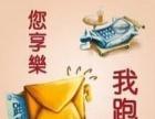 郑州市帮忙跑腿办事接送人及代排队等业务