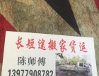 陈师傅 长短途搬家 拉货欢迎致电(价格优惠)