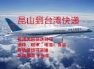 昆山到台湾快递专线(小三通)