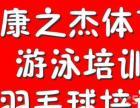 深圳羽毛球培训-游泳培训-网球培训-台球培训成人
