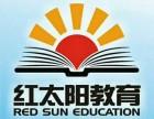 红太阳教育课外辅导班开课啦