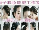 新娘跟妆造型免费试妆