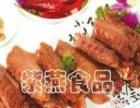 紫燕百味鸡有加盟店吗/百味鸡如加盟 卤菜熟食