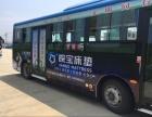 怀宁县公交车身媒体