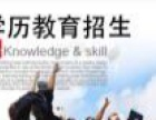 成人高考、远程教育报名