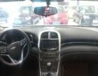 雪佛兰 迈锐宝 2013款 2.0L 自动豪华版车好,可分期付款