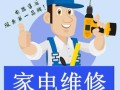 欢迎访问~南昌洗衣机售后服务维修网站0791受理中心