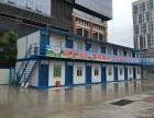 北京建筑工地住人集装箱房 活动板房 彩钢房出租出售
