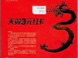 北京电信3元红卡 易通卡 手机号码卡 三元月租注册淘宝账号号卡
