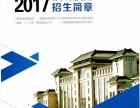 陕西师范大学 远程教育 重庆学习中心 高起专/专升本报名