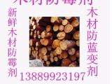 新鲜木材防霉剂 木材防蓝变剂