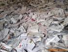 上海废纸回收保密文件资料档案打印纸销毁.书本报纸宣传册回收