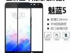 魅蓝5全屏覆盖钢化玻璃膜 手机贴膜全屏丝