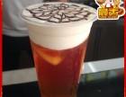 东莞珍珠奶茶培训 奶茶技术 台湾奶茶 港式奶茶