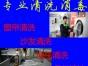 北京绿蜻蜓保洁清洗 别墅 窗帘 沙发清洗消毒