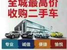 全衡阳市较高价现金上门收购您的爱车1年0万公里888万