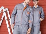 白云人和春秋长袖耐磨工厂车间电焊工作服定制